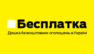 Бесплатка - Доска бесплатных объявлений в Украине