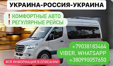 Перевозки Украина-Россия–Украина