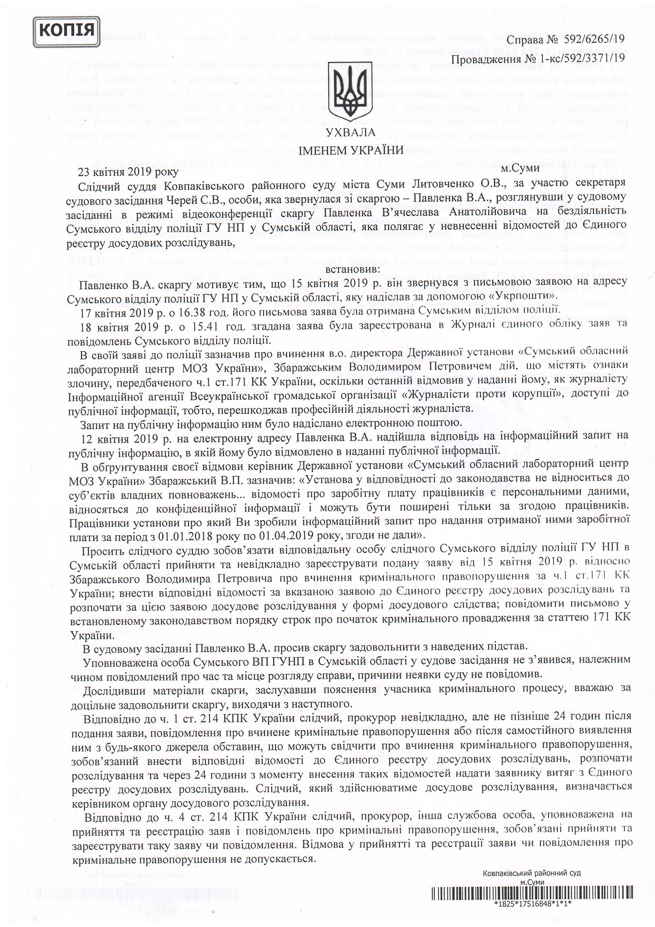 ухвала Павленко - 0001