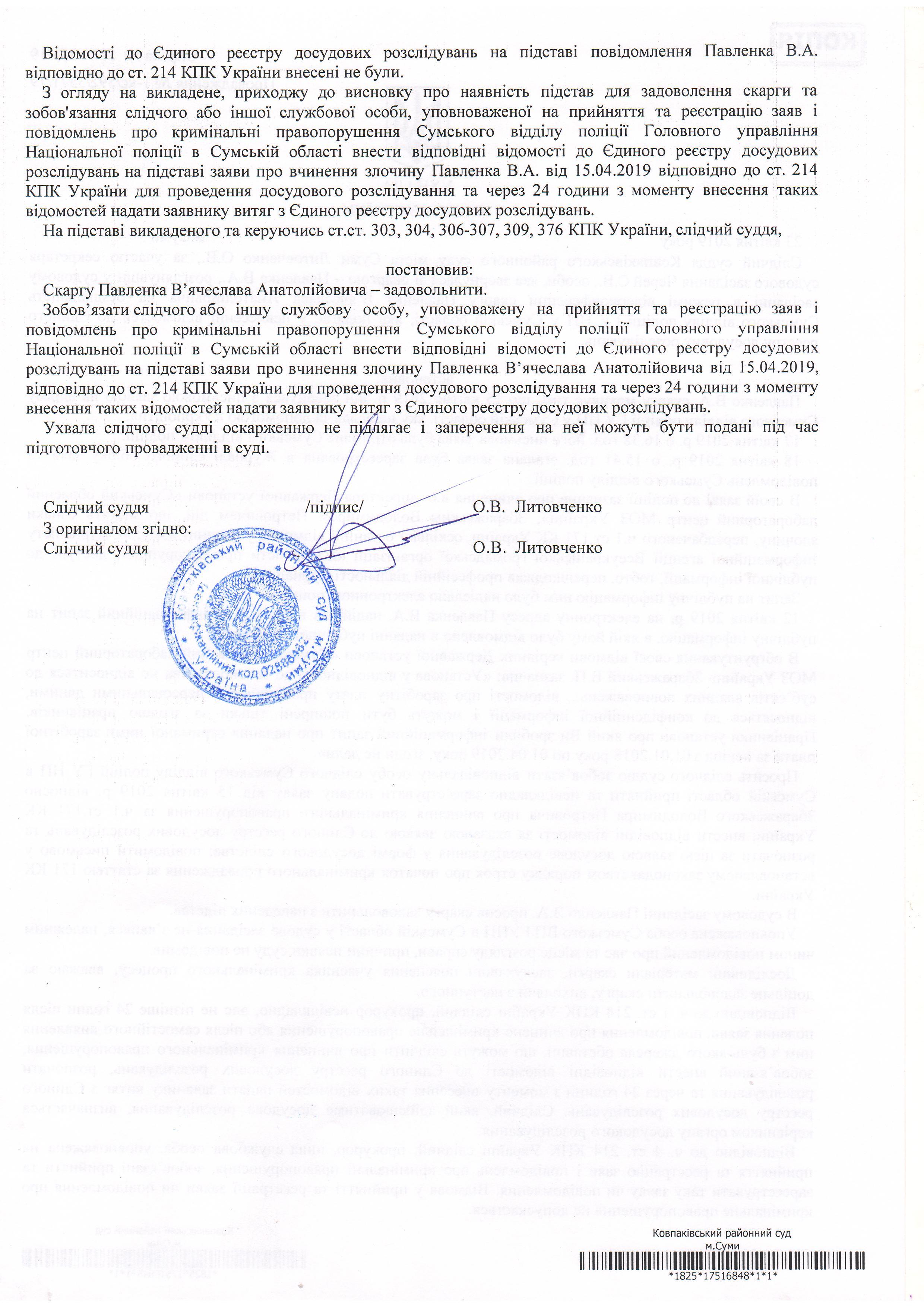 ухвала Павленко - 0002