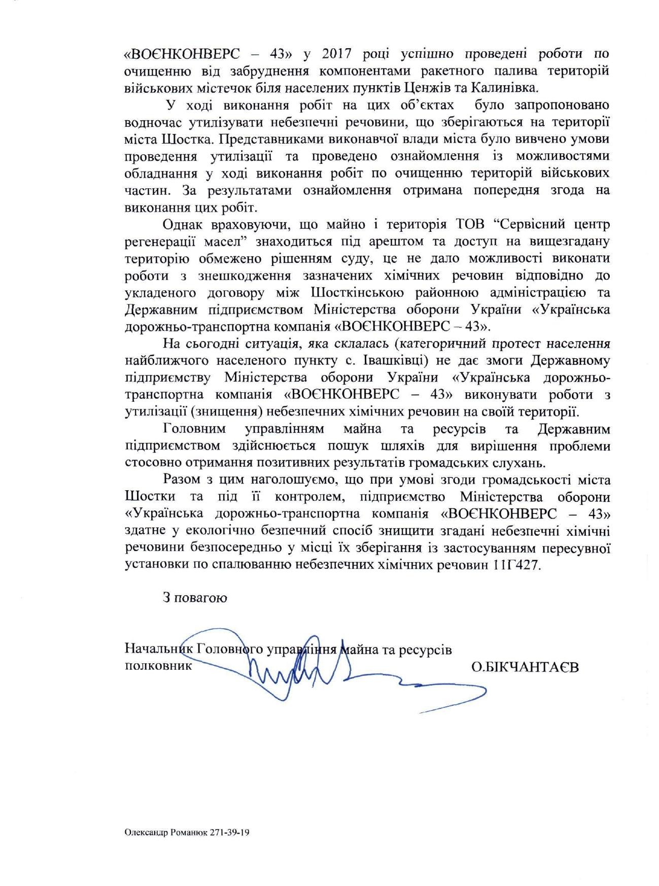 Відповідь з Міноборони по гептилу від 08.05.2019 (1)