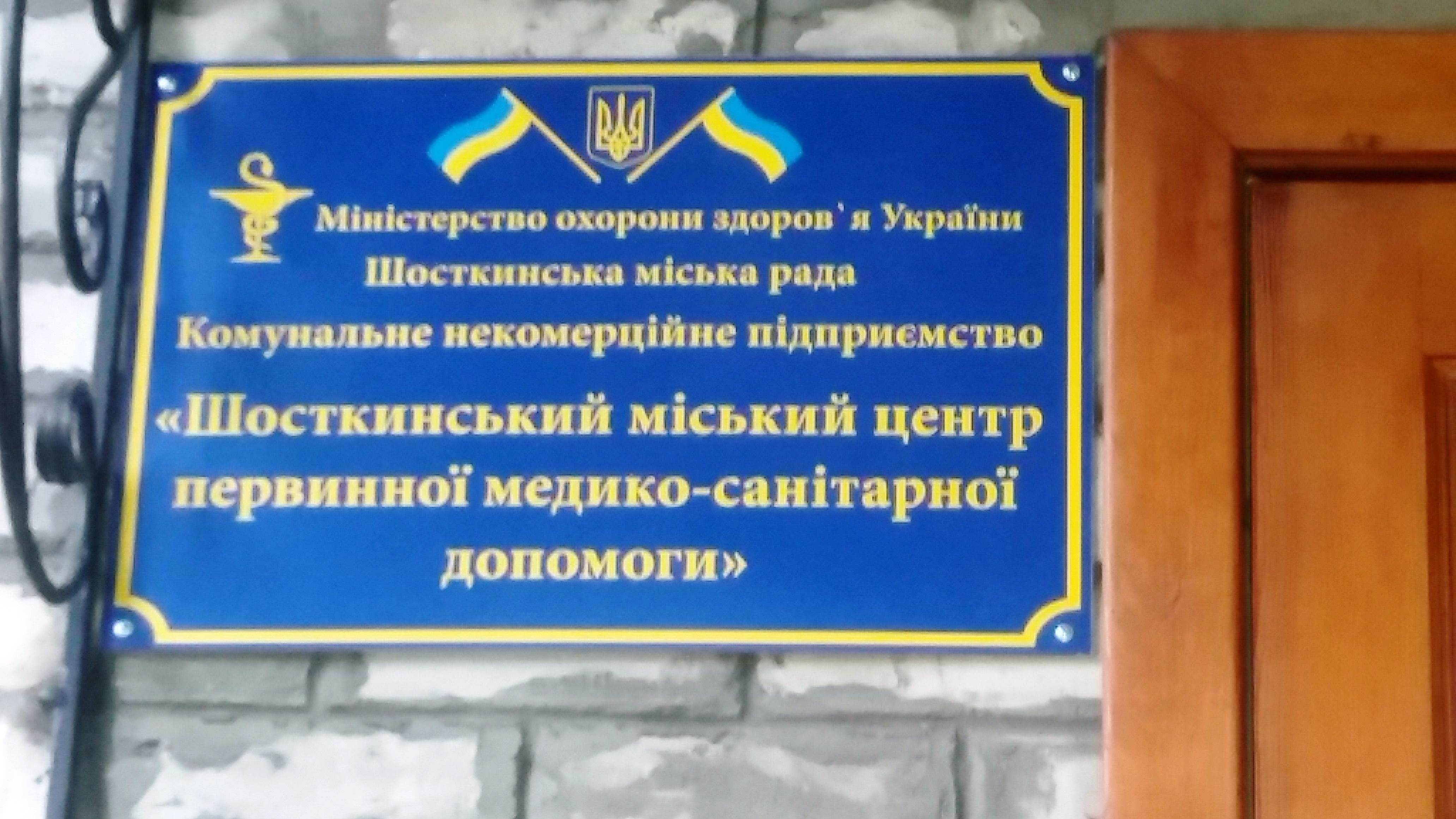 Центр ПМСД