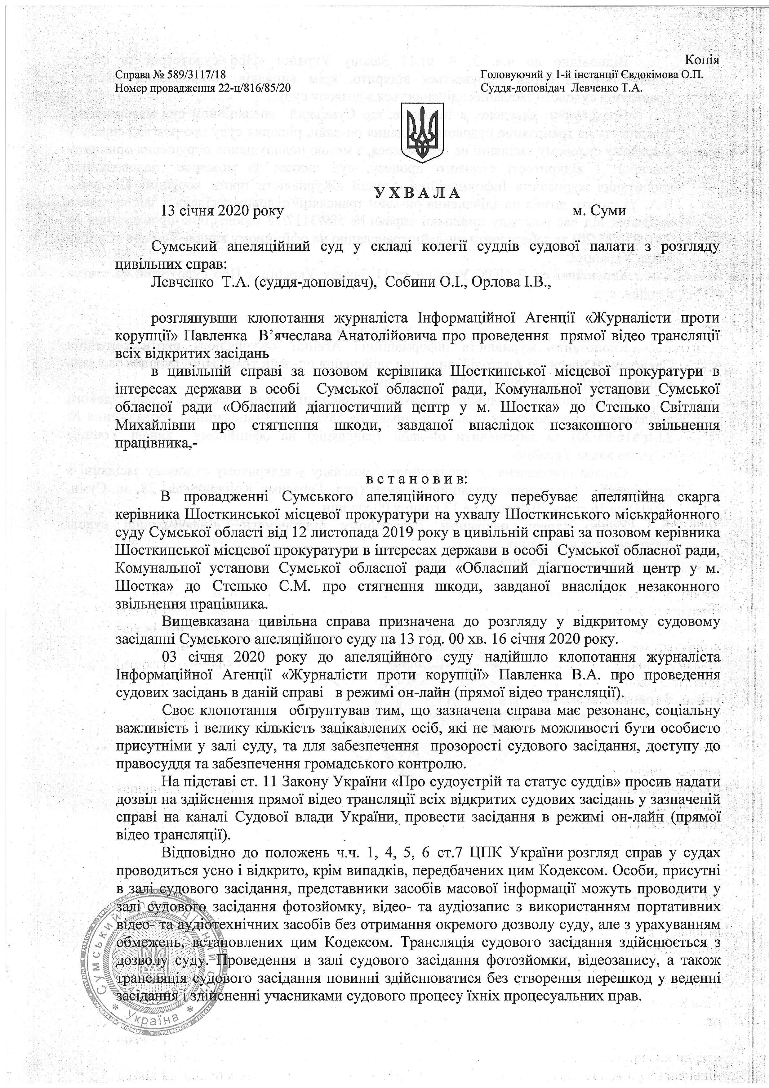 Ухвала по Стенько (1 стор.)