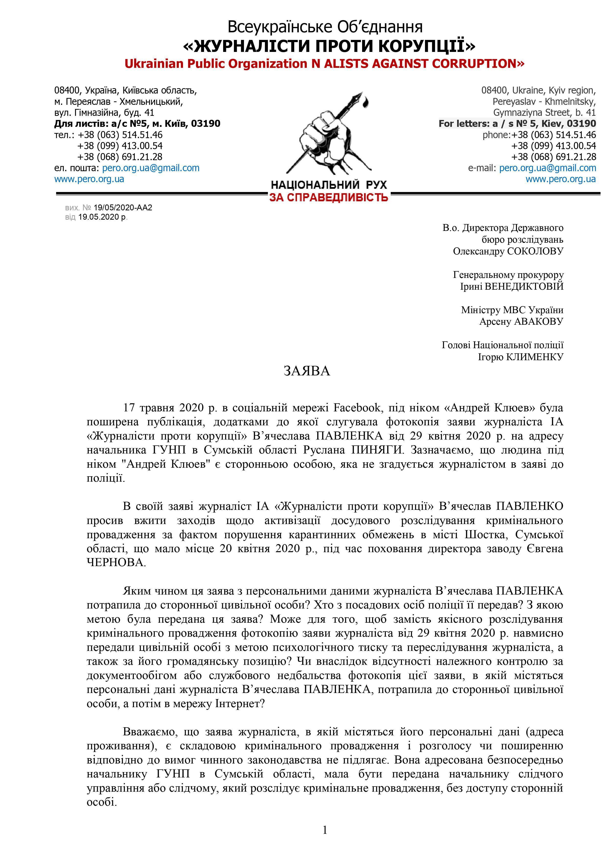 По Павленко (1)