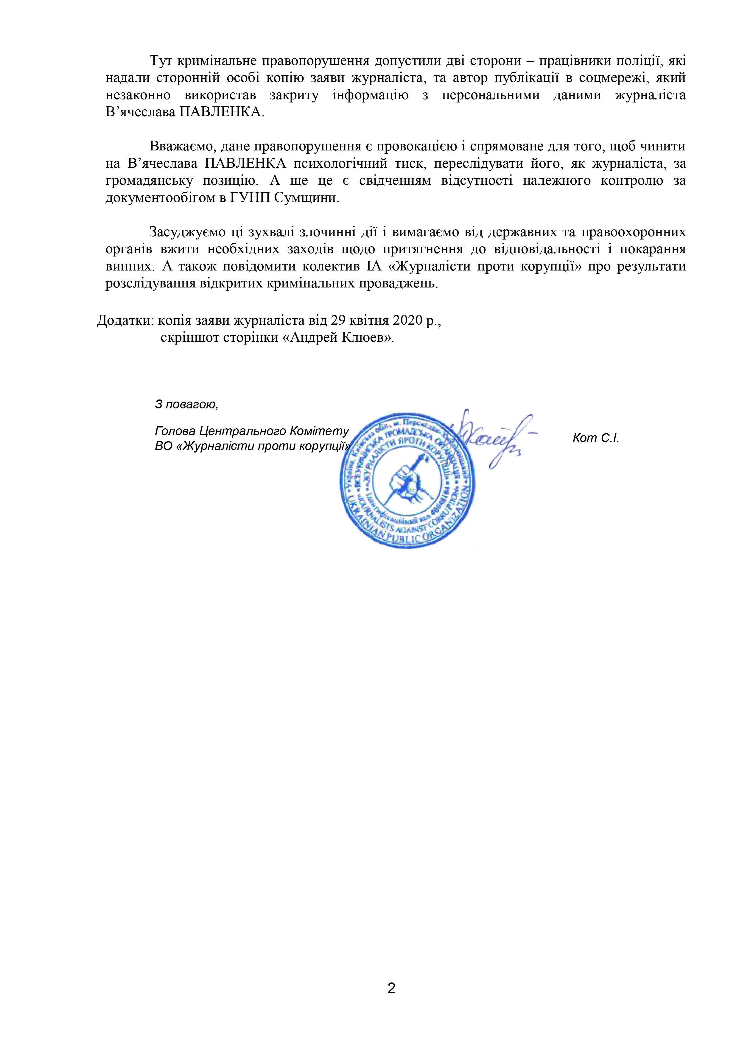 По Павленко (2)