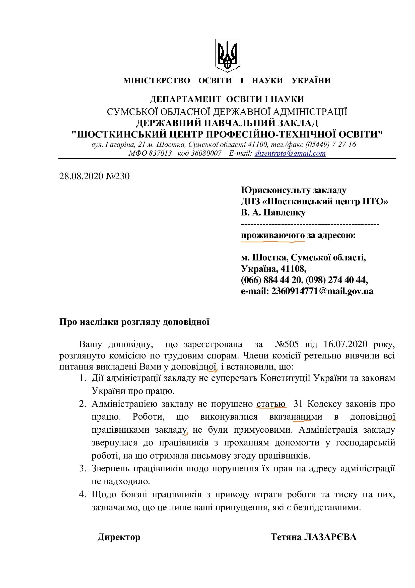 230-Відповідь-на-Павленко-28.08.20-№505
