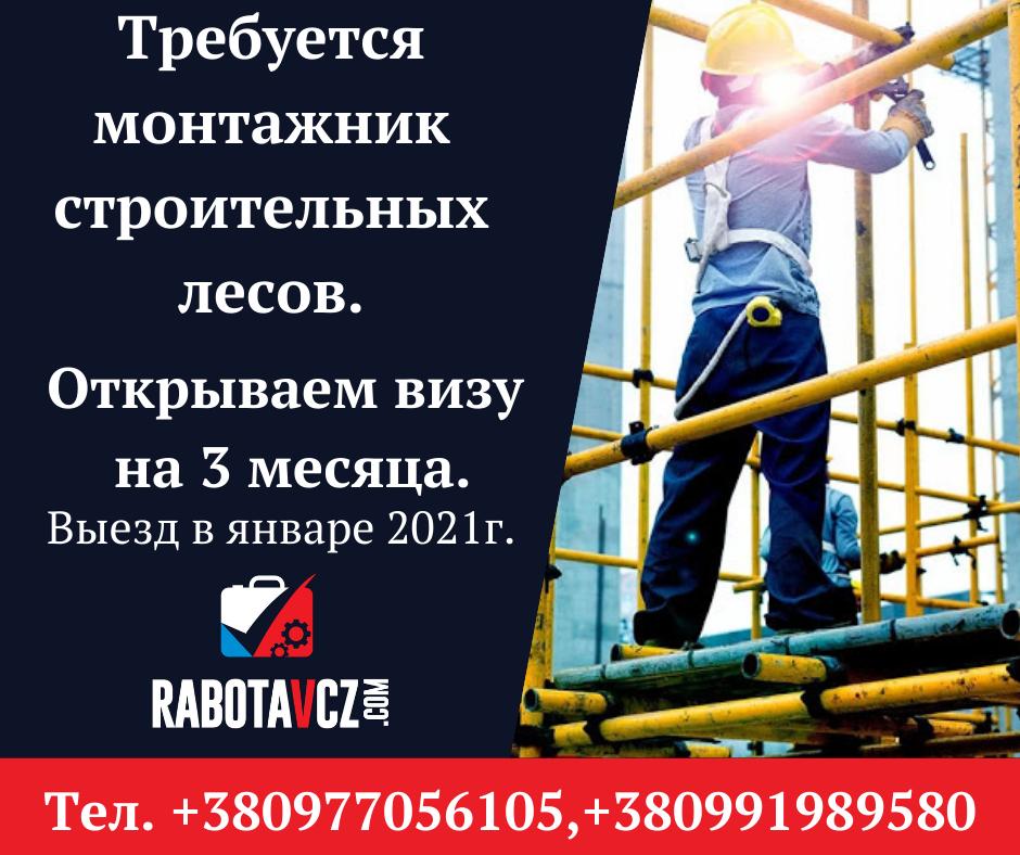 Монтажник строительных лесов