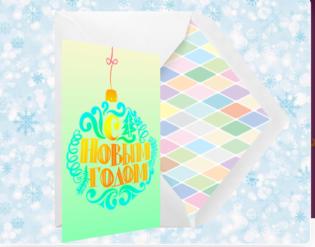 виртуальные открытки к новому году