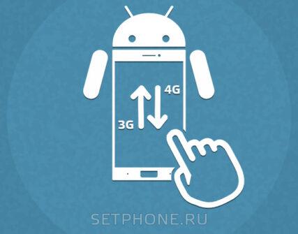как настроить 4G на смартфоне