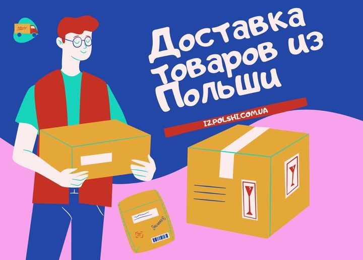доставка товаров с Польши