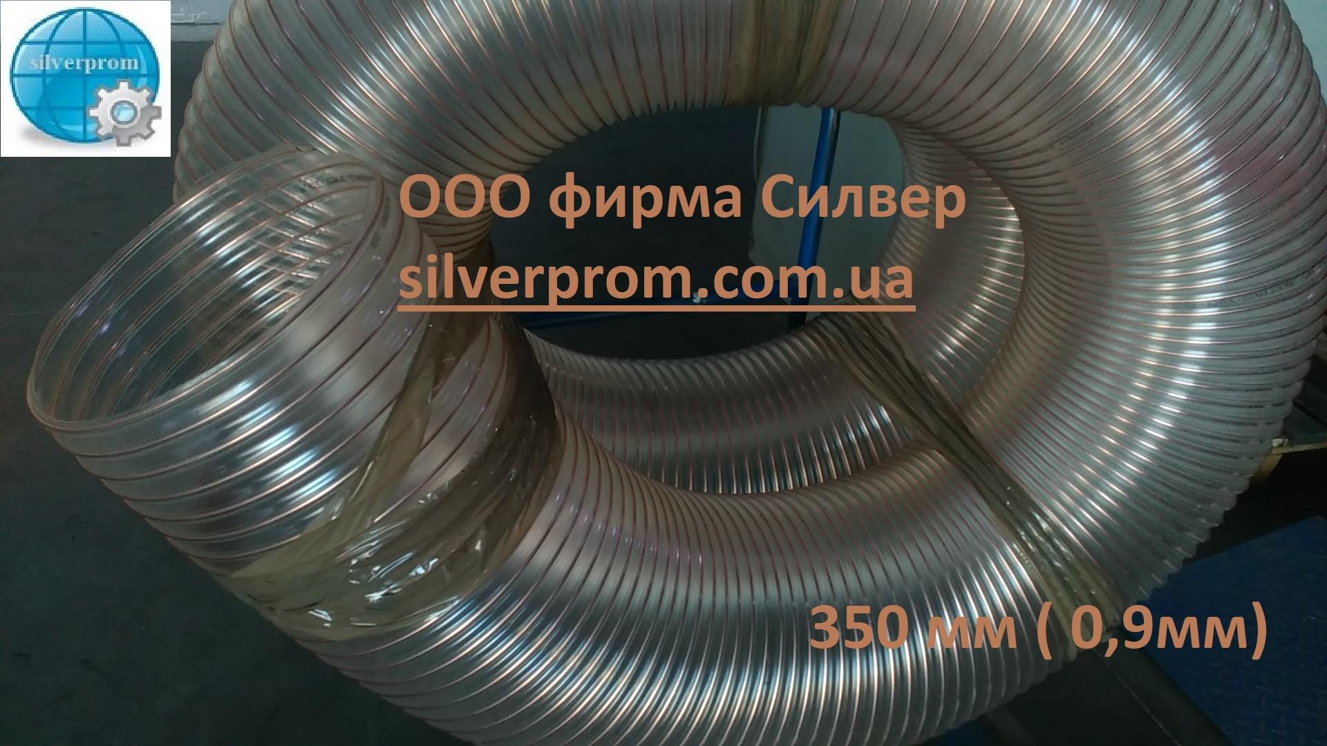 Рукав полиуретановый для зерна 350мм (0,9мм)